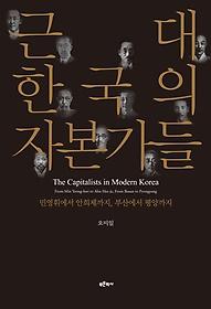 근대 한국의 자본가들