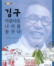 김구 아름다운 나라를 꿈꾸다