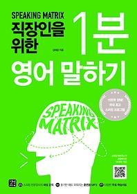 "<font title=""스피킹 매트릭스 직장인을 위한 1분 영어 말하기"">스피킹 매트릭스 직장인을 위한 1분 영어...</font>"