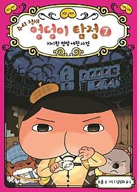 추리 천재 엉덩이 탐정 7