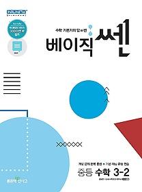 베이직 쎈 SSEN 중등 수학 3-2 (2021)