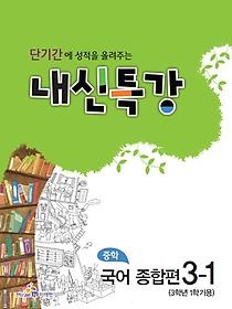 내신특강 중학 국어 종합편 3-1 (2014)