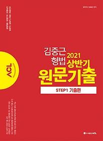 2021 ACL 김중근 형법 상반기 원문기출