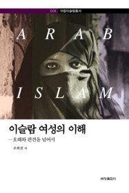 이슬람 여성의 이해