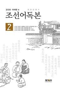 조선어독본 2