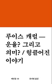 """<font title=""""루이스 캐럴 - 운율? 그리고 의미? / 헝클어진 이야기"""">루이스 캐럴 - 운율? 그리고 의미? / 헝클...</font>"""