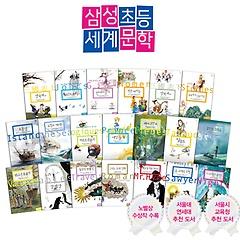 [삼성북스] 초등 세계 문학 20권