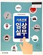 [교과서] 2015개정/고등학교 기초간호임상실무 피앤피북/교과서 새책수준