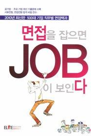면접을 잡으면 JOB이 보인다 :2010년 최신판 500대 기업 직무별 면접백과