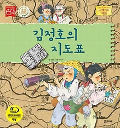 김정호의 지도표