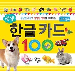 생생 한글 카드 100 스프링북