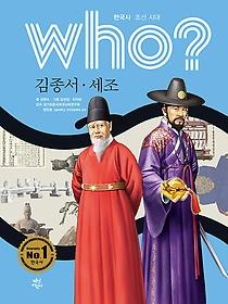 (who?)김종서·세조