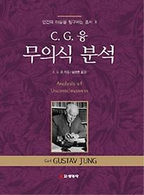C. G. 융 무의식 분석