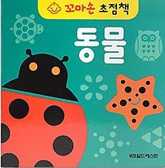 꼬마손 초점책 - 동물