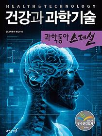 건강과 과학기술