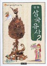 만화 삼국유사 2