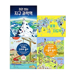 풀과바람 인포그래픽 교양책 4권 세트
