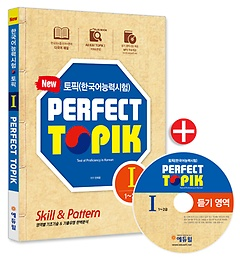 New 토픽 한국어능력시험 PERFECT TOPIK 1
