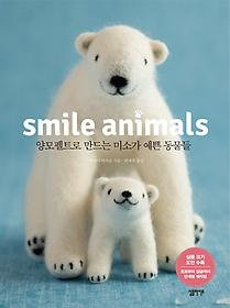 스마일 애니멀스 smile animals