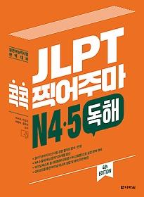 JLPT 콕콕 찍어주마 N4, 5 독해