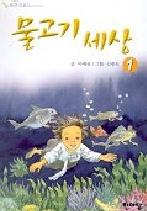 물고기 세상 1