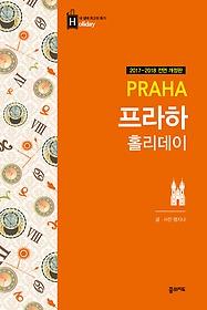 프라하 홀리데이 (2017-2018 개정판)