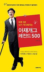 [90일 대여] 아재개그 레전드 500