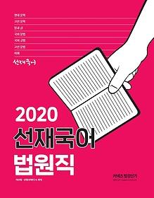 2020 선재국어 법원직
