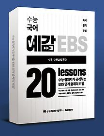 수능 국어 예감 EBS 20 Lessons
