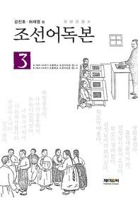 조선어독본 3