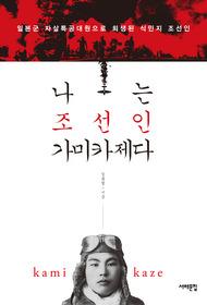 나는 조선인 가미카제다 : 일본군 자살특공대원으로 희생된 식민지 조선인