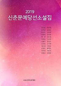(2019) 신춘문예당선소설집