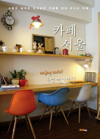 enjoy cafe! 카페 서울 - 두번째 이야기