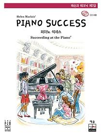 피아노 석세스 제7급 - 레슨과 테크닉