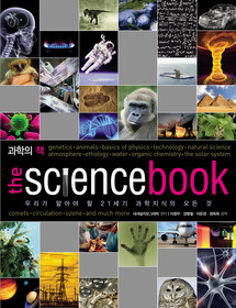 과학의 책 THE SCIENCE BOOK