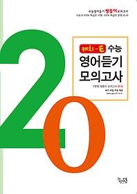 캐치E 수능 영어듣기 모의고사 20회