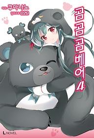 곰 곰 곰 베어 4
