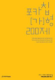 """<font title=""""2021 포카칩 수리 가형 200제 - 이과 (2020)"""">2021 포카칩 수리 가형 200제 - 이과 (2020...</font>"""