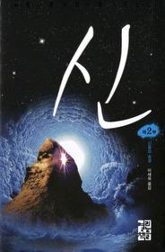 신. 2, 신들의 숨결 : 베르나르 베르베르 장편소설