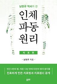 남창규 박사가 쓴 인체파동원리 - 치료편