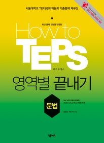 How to TEPS 영역별 끝내기 - 문법