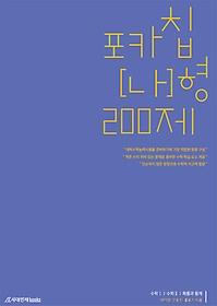 "<font title=""2021 포카칩 수리 나형 200제 - 문과 (2020)"">2021 포카칩 수리 나형 200제 - 문과 (2020...</font>"