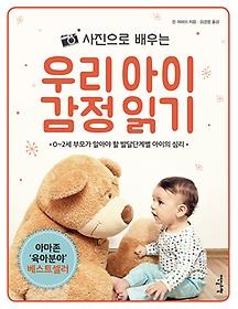 사진으로 배우는 우리 아이 감정 읽기