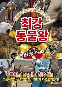 최강 동물왕 - 지구 최강 동물왕을 가린다!