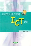 유아발달에 적합한 ICT 활용