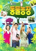TV 동물농장 : 인간과 동물의 감동 프로젝트!