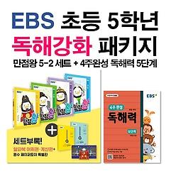 EBS 초등 5학년 독해강화 패키지