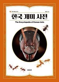 한국 개미 사전