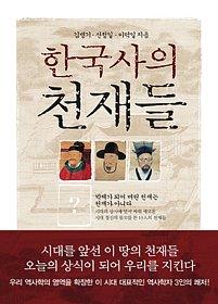 한국사의 천재들
