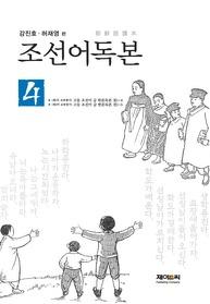 조선어독본 4